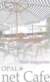 メールマガジン OPAL*net Cafe
