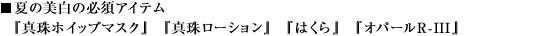 夏の美白の必須アイテム『真珠ホイップマスク』『真珠ローション』『はくら』『オパールR-III』