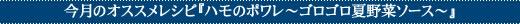 『ハモのポワレ〜ゴロゴロ夏野菜ソース〜』