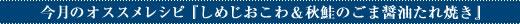 『しめじおこわ&秋鮭のごま醤油たれ焼き』