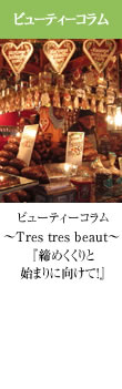 ビューティーコラム『Tres tres beaute (トレ トレ ボーテ)』