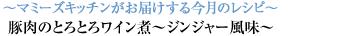 〜マミーズキッチンがお届けする今月のレシピ〜