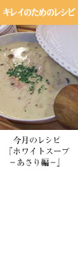 キレイのためのレシピ